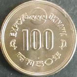 沖縄海洋博覧会100円白銅貨 昭和50年