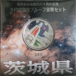 茨城県1000円銀貨