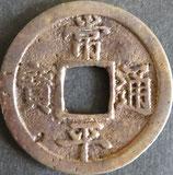 大型常平通寶 西暦1866年