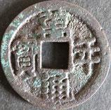 萬年通寶(横点普通縁) 西暦1570年