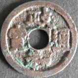 政和通宝(真)   西暦1111年
