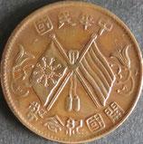 中華民國開国記念幣 当拾文