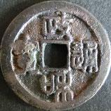 大型政和通寶 西暦1113年