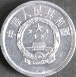 中華人民共和国弐分