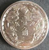 旧1角白銅貨 康徳5年