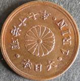 1厘銅貨 明治17年