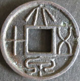 大泉五十 西暦7年