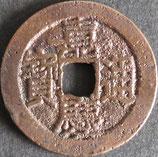 喜慶通宝 西暦1796年