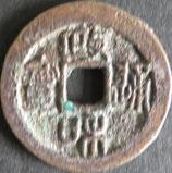 大型政和通宝 西暦1111年