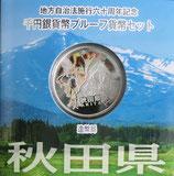 秋田県1000円銀貨
