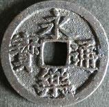 永楽通寶 西暦1408年