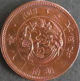 竜1銭銅貨 明治18年