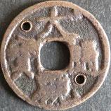 大観通宝(真) 西暦1107年