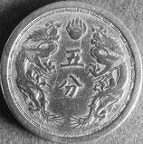 5分白銅貨 康徳元年