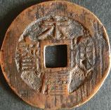 永暦通寶 西暦1647年