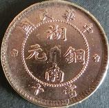 中華民国 湖南銅元