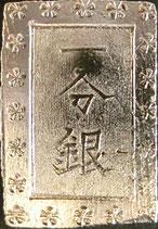 安政一分銀(ス山両横点X銀)Ff