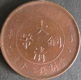 大清銅幣 当弐拾文