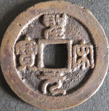 大型聖宋元寶(篆) 西暦1101年