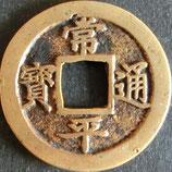 大型常平通寶(戸) 西暦1866年
