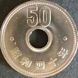 菊50円ニッケル貨  昭和40年