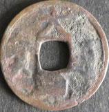 大観通宝 西暦1107年