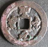 大型聖宋元寶   西暦1101年