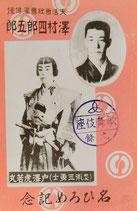 戸澤虎若丸(澤村四郎五郎)