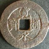 削頭千(石ノ巻) 西暦1866年