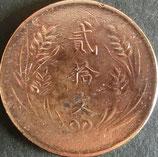 中華銅幣 貳拾文