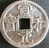宣和元宝(銀) 西暦1117年