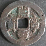 煕寧重寶 西暦1072年