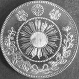 旭日竜大型50銭銀貨 明治4年前期