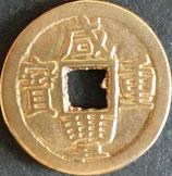 咸豊重寶 西暦1851年
