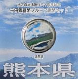 熊本県1000円銀貨