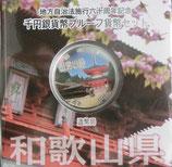 和歌山県1000円銀貨