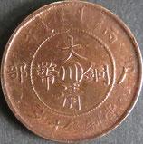 大清銅幣 当制銭十文