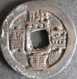 大型煕寧重寶 西暦1078年