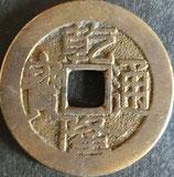 大型乾隆通寶  西暦1739年