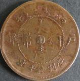 大清銅幣当制銭十文