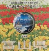 富山県1000円銀貨
