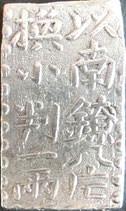 古南鐐二朱銀(明和中間型)