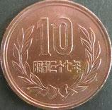 10円青銅貨 昭和37年