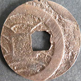 文久永宝母銭 西暦1863年