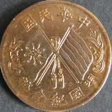 中華民國開国記念幣 十文銭