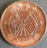 中華民國 開国記念幣