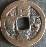 治平元宝(篆) 西暦1064年