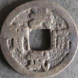 洪武通宝(背治) 西暦1589年
