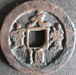 大型元豊通宝(真) 西暦1077年