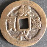 銀代通寶 西暦1703年